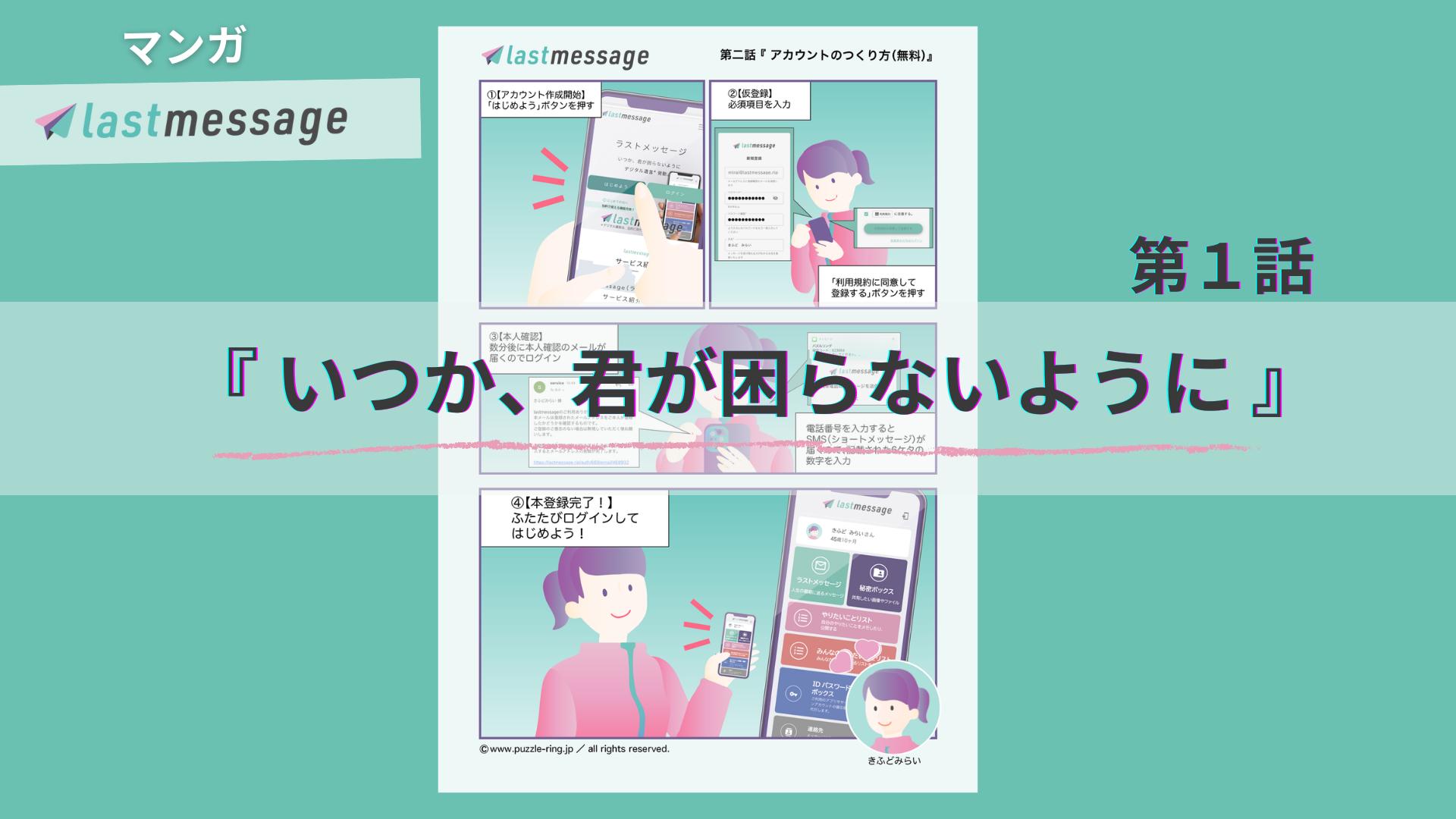 マンガで読むデジタル遺言*【lastmessage(ラストメッセージ)】  『いつか、君が困らないように』第1話